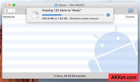 android mac file transfer как передать музыку на android с компьютера под управлением mac os x