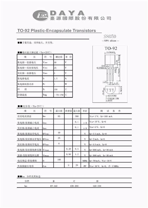 transistor s8050 datasheet pdf s8050 4547253 pdf datasheet ic on line