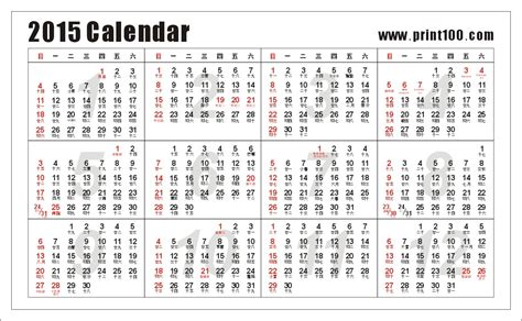 2015 Calendar With Holidays Included Autos Post