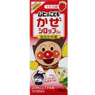 Kodomo Shoo 200ml ムヒのこどもかぜシロップs いちご味 120ml 医薬品 医薬部外品クリエイトsdネットショップ