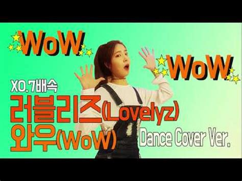 tutorial dance lovelyz 0 7배속 tutorial 러블리즈 lovelyz 와우 wow 케이 파트 안무 dance
