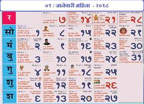 Calendar 2018 Pdf India Kalnirnay January Month Calendar 2018 Kalnirnay 2018 January