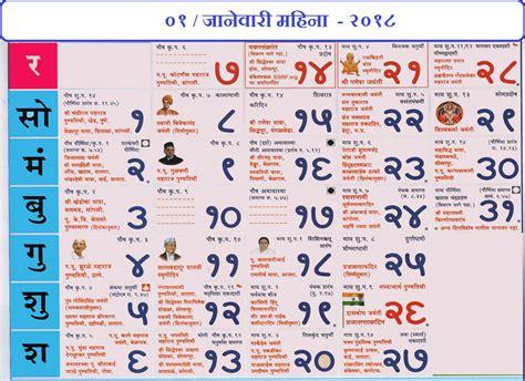 Calendar 2018 Pdf Mahalaxmi Kalnirnay January 2018 Marathi Calendar