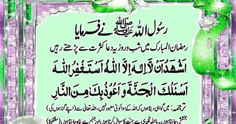 wallpaper urdu free download islamic quotes in urdu wallpapers free ramadan dua