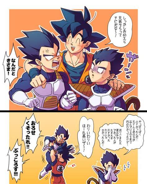Porn Comics Of Dragon Ball Z - dbz goku picks up vegeta if only i could read japanese