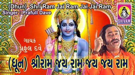shree ram arti shri ram ram ram praful dave morning