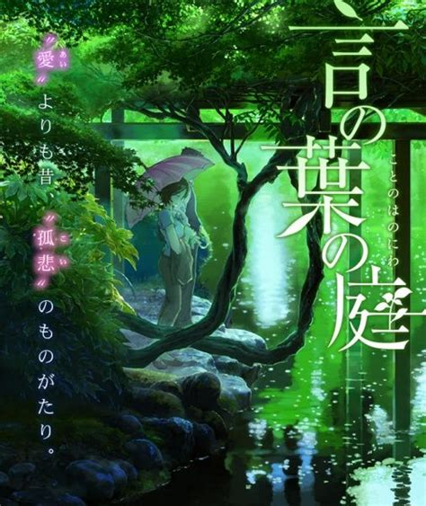 anime movie reviewer the garden of words review