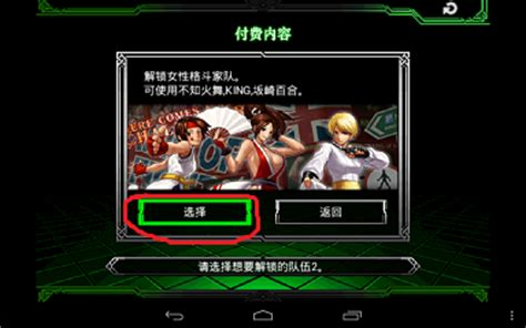 the king of fighters 2012 apk the king of fighters 2012 v1 1 0 android apk tutorial foxdll