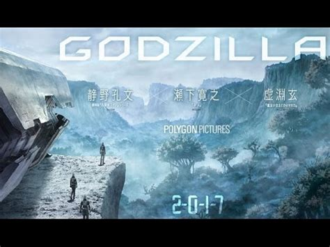 film anime populer 2017 godzilla anime nuevo film animado para 2017 youtube
