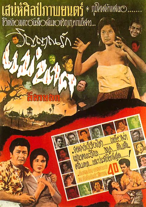 download film zombie thailand zombie thai b movie posters