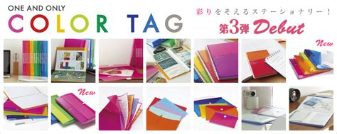 color tag color tag 商品情報 コクヨ ステーショナリー