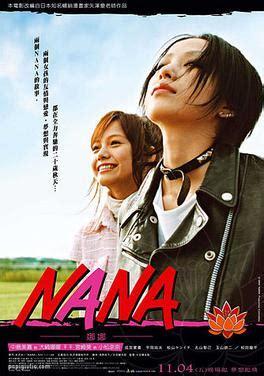film drama mika nana 2005 film wikipedia
