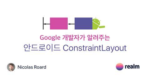 constraint layout js 안드로이드 constraintlayout 개념과 사용법 정복하기 개발자 직강