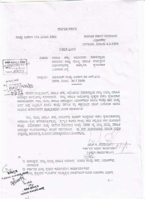 Transfer Letter Format In Tamil Ngo Appointment Letter Format Request Letter Internship Sales Internship Application