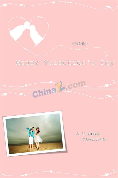 2012 Valentine S Day Ppt Template Free Download Ppt Templates Free 2012