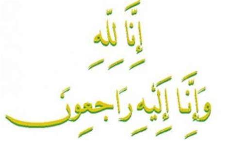 ucapan takziah dalam islam cara rasulullah