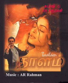ar rahman guru mp3 songs free download free download tamil mp3 songs new releases tamil mp3 a r