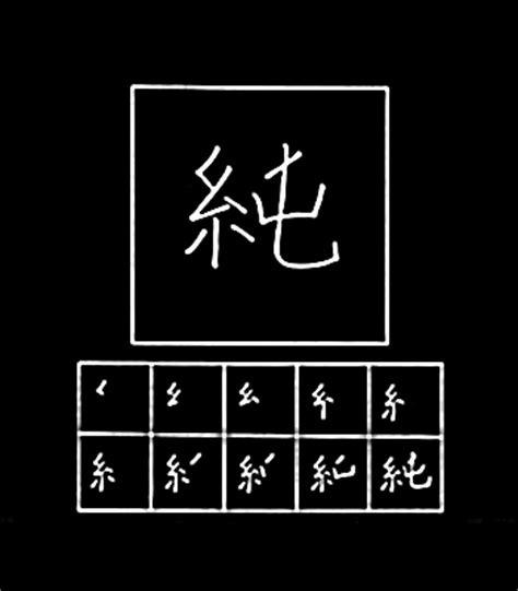 Belajar Menulis Hiruf Han 4 12 Guratan belajar menulis kanji 88 純処署諸除将傷障城蒸 belajar bahasa jepang bersama