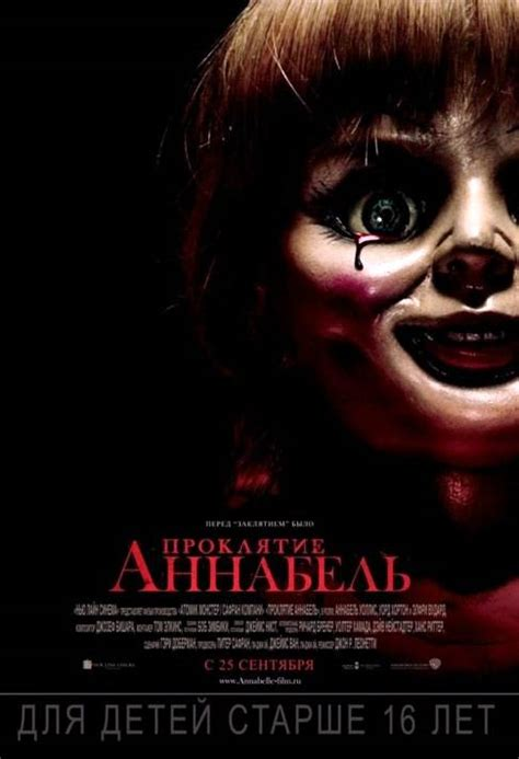 annabelle doll creepypasta annabelle for free 1080p with torrent