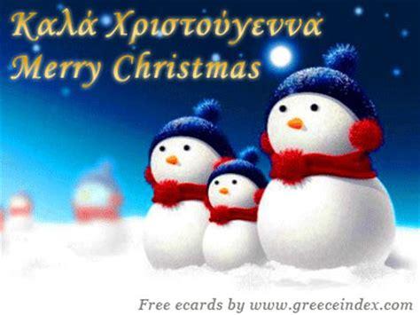greek merry christmas ecard