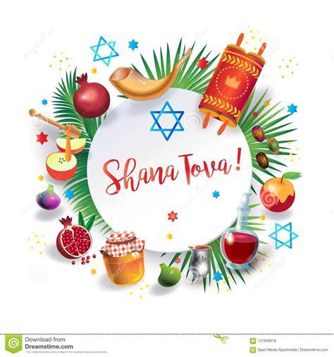 rosh hashanah festival shana tova card jewish holiday stock vector illustration  garland