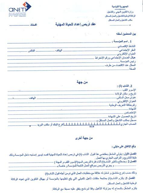Lettre De Rupture De Contrat Independant