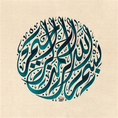 Tulisan Acrylic my basmala calligraphy in jali diwani style collection uk my work