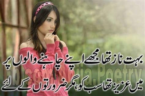 best poets best sad urdu poetry urdu poetry