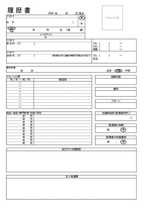 Jp Cardona Fuqua Mba 00 by 職務経歴書 フォーマット エクセル 簡単