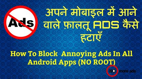 how to stop ads on android how to block annoying ads in all android apps no root 2017