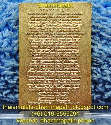Phra Somdej Back Jinabanchon Katha Code L12986 thai amulets dhamma path code 6373 lp kleang wat chedi hoi powerful samkasat