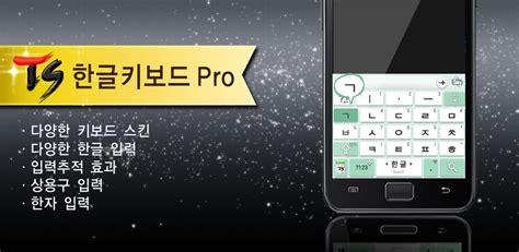 keyboard pro apk ts korean keyboard pro apk tss21 input korean 4 6 1