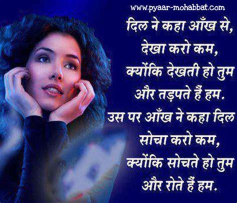 sandar shayari pic in hindi dil hindi shayari with picture love on rediff pages