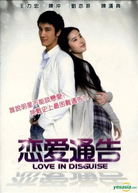 film mandarin love in disguise yesasia love in disguise dvd english subtitled