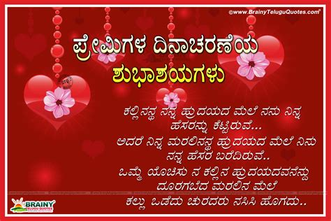 valentines day quotations  messages   kannada language brainysms