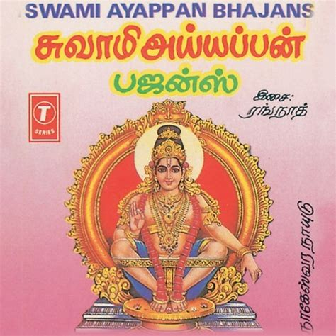 download mp3 album padi band swami ayappan bhajans padi pattu songs download swami