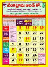 venkatrama   telugu calendar colour