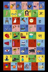 hindi varnamala chart educational oshiprint in