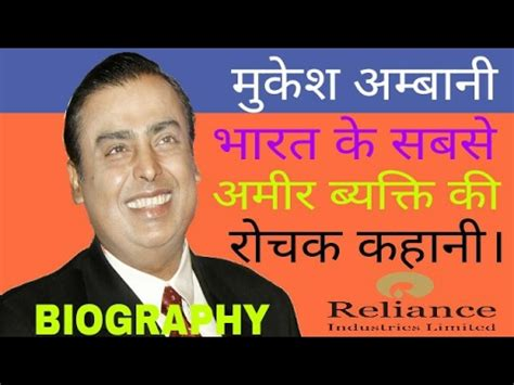 dhirubhai ambani biography in hindi video mukesh ambani biography in hindi chairman and managing