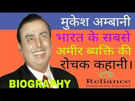 dhirubhai ambani biography in hindi mukesh ambani biography in hindi chairman and managing