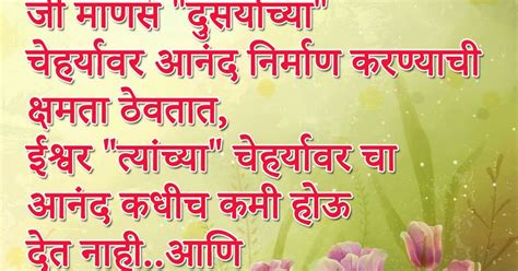 suvichar marathi thoughts happy quotes in marathi marathi suvichar marathi