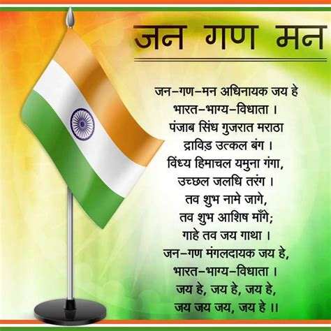 full song of jana gana mana in bengali national anthem of india jana gana mana lyrics