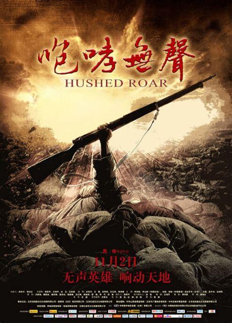 film japan cina 2012 chinese action movies a k china movies hong