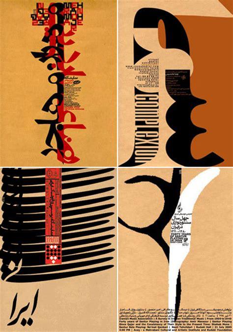 typography research reza abedini and iranian typography shelley davies