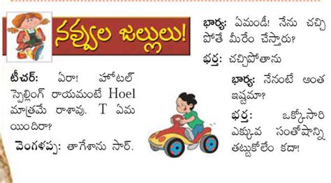 funny jokes in telugu images jokes in punjabi funny for facebook images and hindi