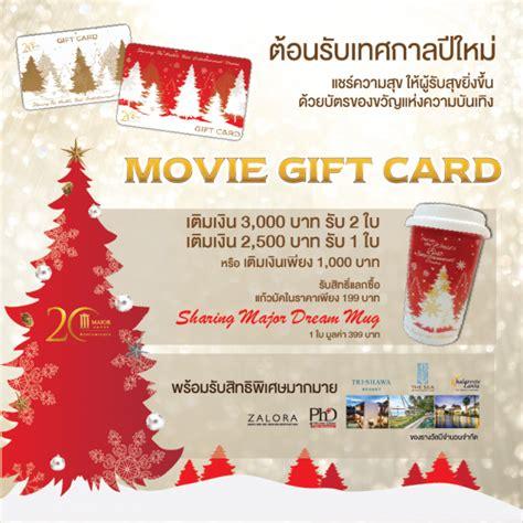 Major Gift Card - บ ตรของขว ญแห งความบ นเท ง movie