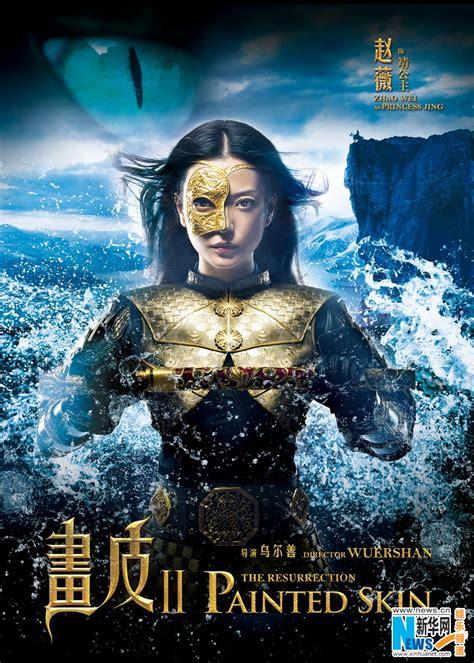 film china fantasy terbaik 高清組圖 畫皮2 人物海報曝光 趙薇遮面驚艷周迅鬼魅 娛樂 國際線上