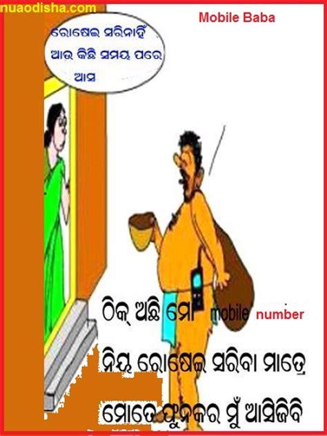 Oriya Meme - oriya meme 28 images sam memes odiya comments