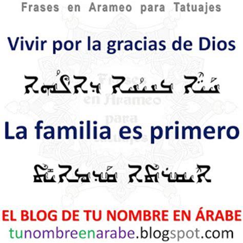 65 im 225 genes con frases de dios cristianas y mensajes de frases para la familia de dios tu nombre en 193 rabe