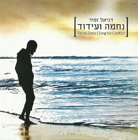 For Comfort Song by Haggai Cohen Milo